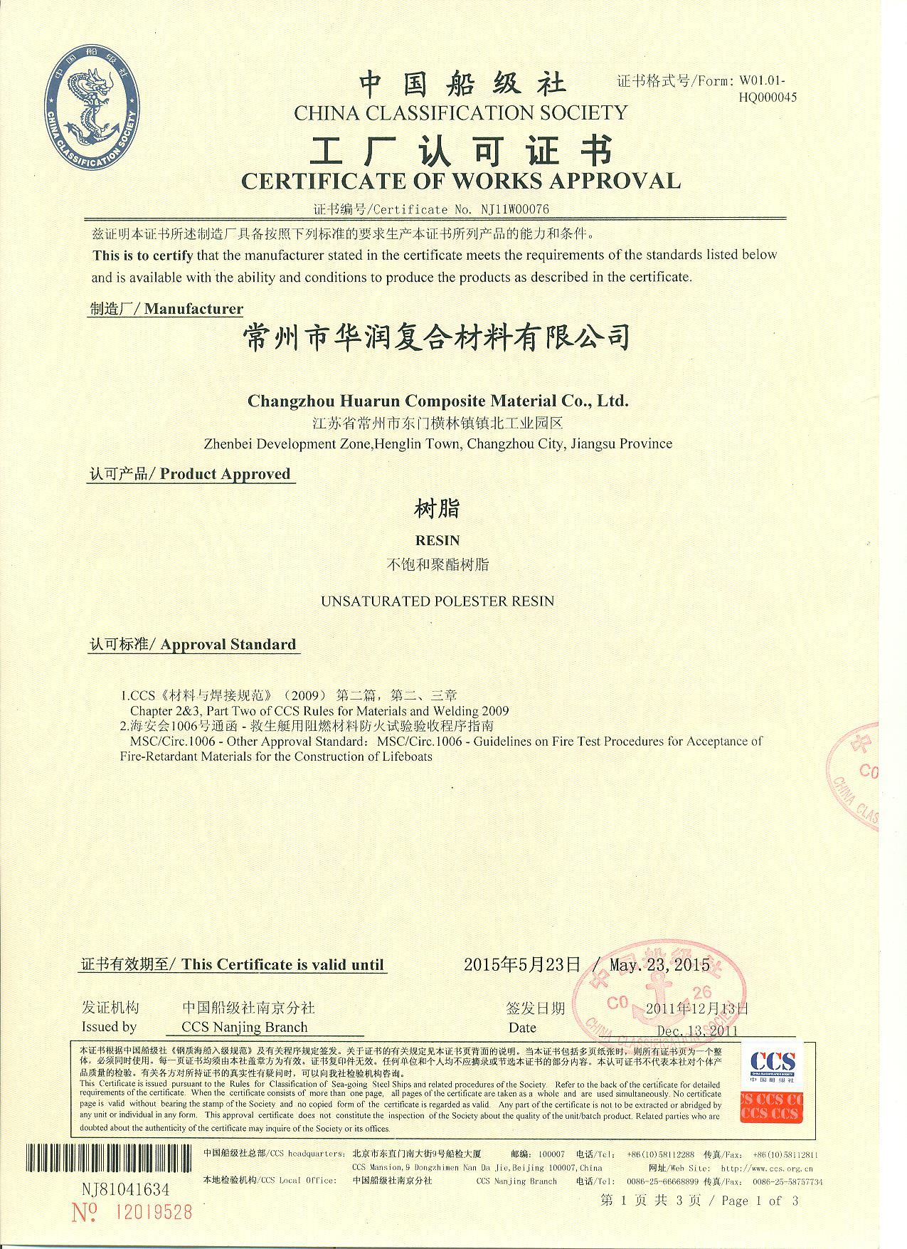 江苏柏鹤化工集团,主要产品:涂料,树脂,复合材料.